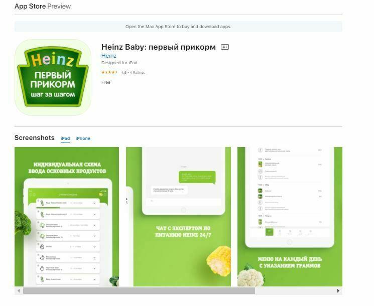 Heinz app
